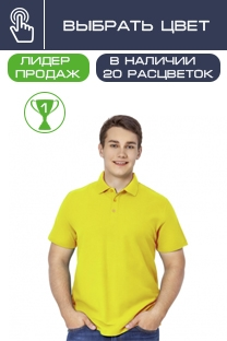 Рубашка-поло StPremier