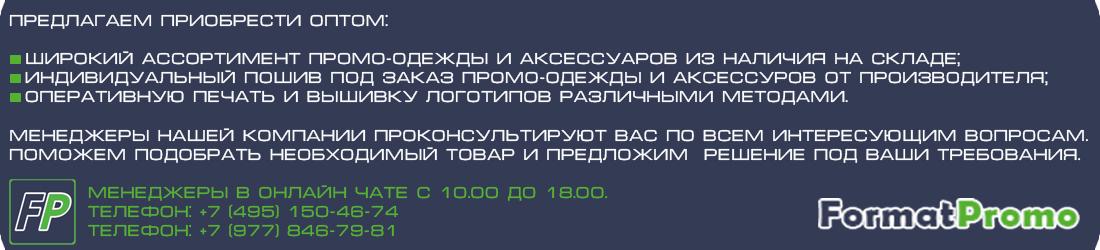 Baner s obshei informaciei kontaktami pod tovarami